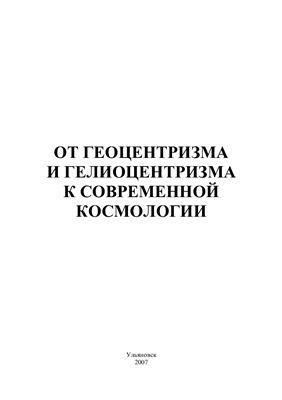 Браже Р.А., Гришина А.А. От геоцентризма и гелиоцентризма к современной космологии