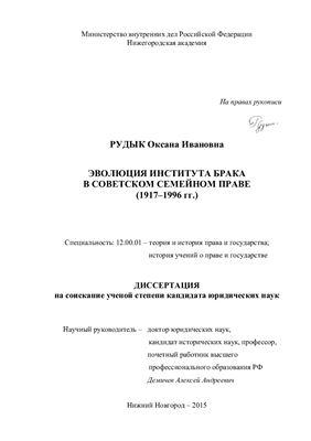 Рудык О.И. Эволюция института брака в советском семейном праве (1917-1996 гг.)