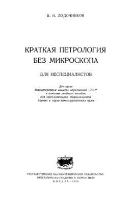 Лодочников В.Н. Краткая петрология без микроскопа