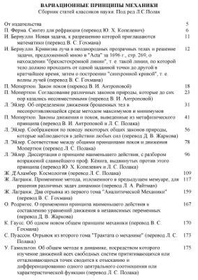 Полак Л.С.(ред.) Вариационные принципы механики