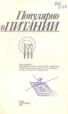 Столмакова А.И., Мартынюк И.О. (ред.) Популярно о питании