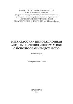 Ивкина И.М., Кулакова И.А. и др. Мегакласс как инновационная модель обучения информатике с использованием ДОТ и СПО