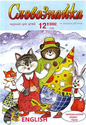 Словознайка 2002 №12