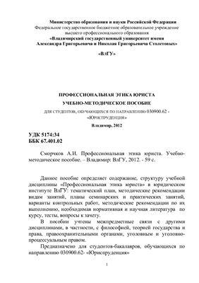 Сморчков А.И. Профессиональная этика юриста