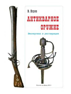 Хорев В.Н. Антикварное оружие. Экспертиза и реставрация