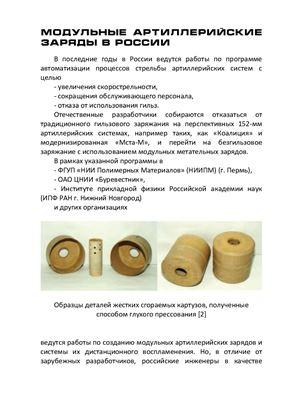 Модульные артиллерийские заряды в России