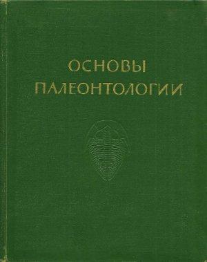 Орлов Ю.А. Основы палеонтологии (в 15 томах). Том 8. Членистоногие - трилобитообразные и ракообразные
