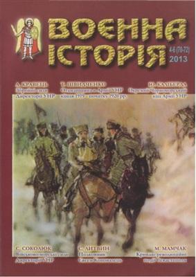 Воєнна історія 2013 №04 (70)
