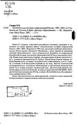 Согрин В.В. Политическая история современной России, 1985-2001: от Горбачева до Путина