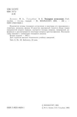 Акивис М.А., Гольдберг В.В. Тензорное исчисление