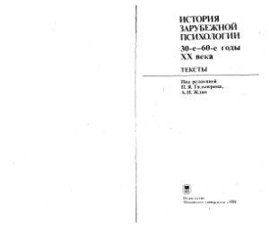 Гальперин П.Я., Ждан А.И. История зарубежной психологии. (30-60-е годы XX века)