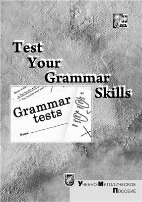 Бизюк Л.К. и др. Test Your Grammar Skills
