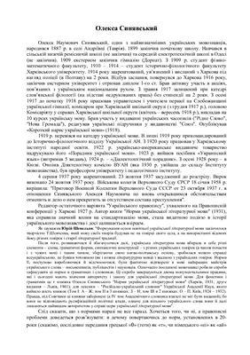 Синявський Олекса. Норми української літературної мови