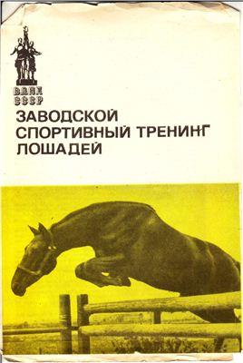 Дорофеев В.Н. Заводской спортивный тренинг лошадей