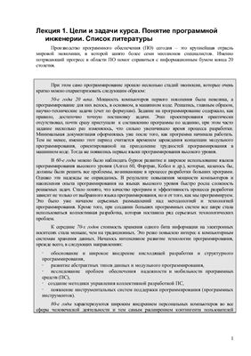 Барышникова M.Ю. Инженерный менеджмент и информационные технологии