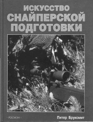 Брукспит П. Искусство снайперской подготовки
