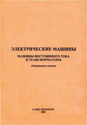 Алексеев В.В. Электрические машины. Машины постоянного тока и трансформаторы