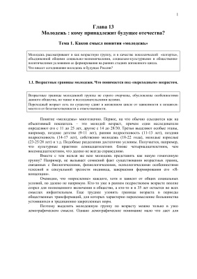 Ядов А.В. Социальные трансформации в России
