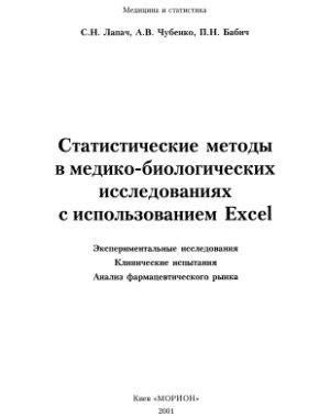 Лапач С.Н., Чубенко А.В., Бабич П.Н. Статистические методы в медико-биологических исследованиях с использованием Excel
