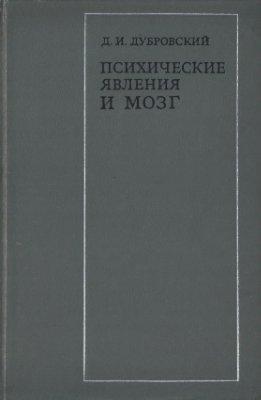 Дубровский Д.И. Психические явления и мозг