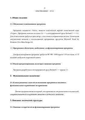 Описание программы