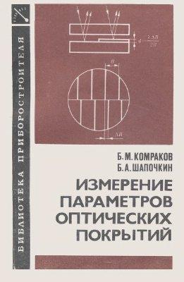 Комраков Б.М., Шапочкин Б.А. Измерение параметров оптических покрытий