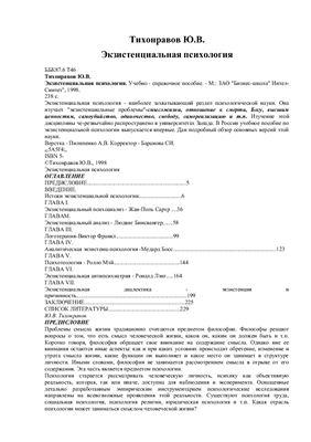 Тихонравов Ю.В. Экзистенциальная психология