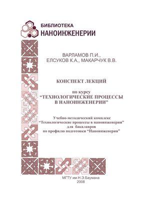 Варламов П.И., Елсуков К.А., Макарчук В.В. Конспект лекций по курсу Технологические процессы в наноинженерии