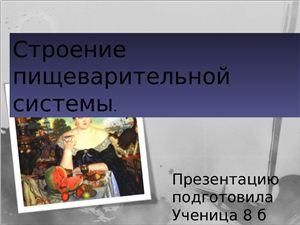 Презентация - Строение пищеварительной системы