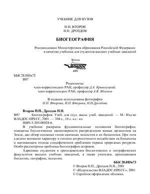 Второв П.П., Дроздов Н.Н. Биогеография