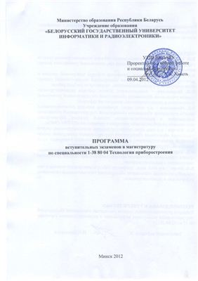 Алексеев В.Ф. Технология приборостроения