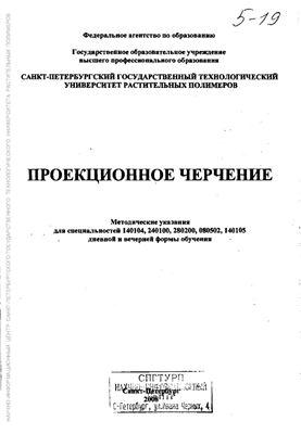 Винниченко М.В. и др. Проекционное черчение