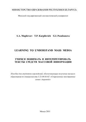Могилевцев С.А. Учимся понимать и интерпретировать тексты средств массовой информации - Learning to Understand Mass Media