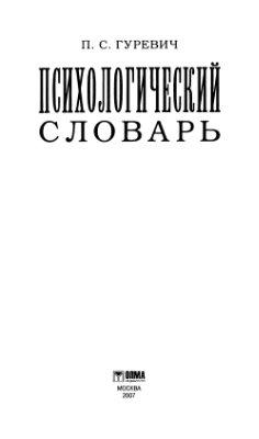 Гуревич П.С. Психологический словарь