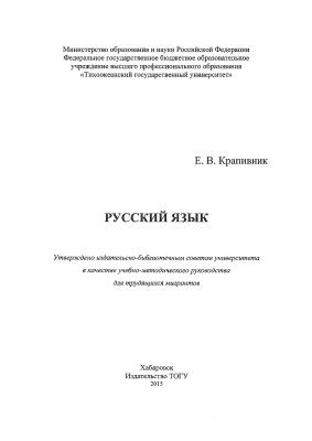 Крапивник Е.В. Русский язык