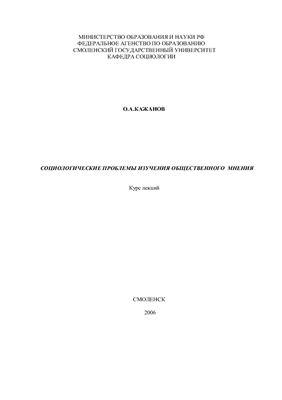 Кажанов О.А. Социологические проблемы изучения общественного мнения