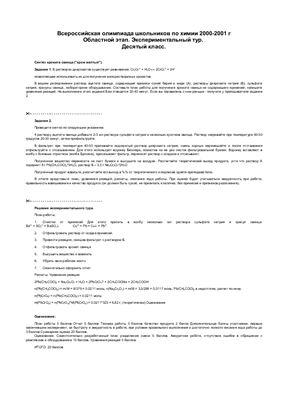 Всероссийская олимпиада школьников по химии 2000-2001 г. Областной этап. Экспериментальный тур. 10 класс