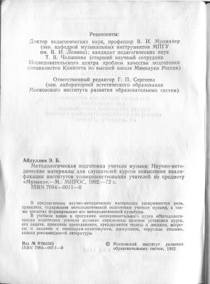 Абдуллин Э.Б. Методологическая подготовка учителя музыки