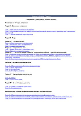 Гражданский кодекс Украины (на рус. языке)