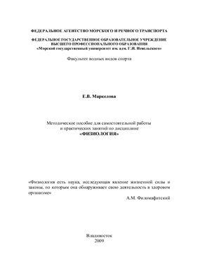 Маркелова Е.В. Методическое пособие для самостоятельной работы и практических занятий по дисциплине Физиология