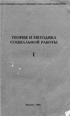 Зайнышев И.Г. Теория и методика социальной работы. Часть 1