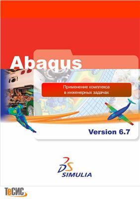 Abaqus: применение комплекса в инженерных задачах. Версия 6.7
