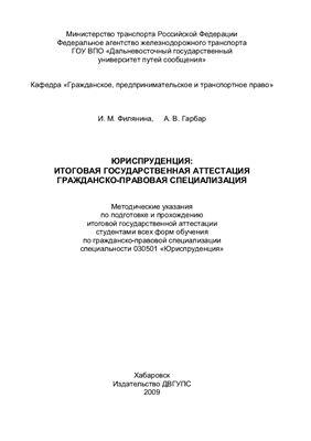 Филянина И.М., Гарбар А.В. Юриспруденция: Итоговая государственная аттестация. Гражданско-правовая специализация