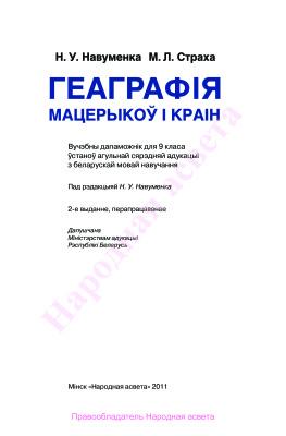Навуменка Н.У., Страха М.Л. Геаграфія мацерыкоў і краін. 9 клас
