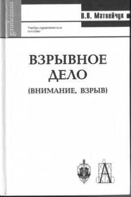 Матвейчук В.В. Взрывное дело (Внимание, взрыв)