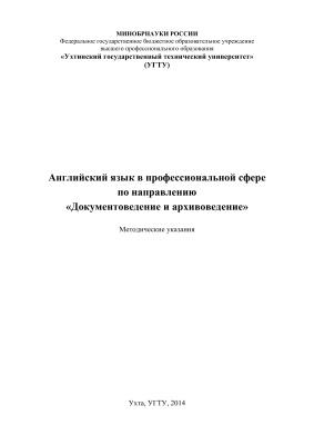 Сирина Е.А. Английский язык в профессиональной сфере по направлению Документоведение и архивоведение