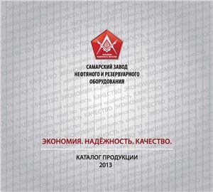 Продукция Самарского завода нефтяного и резервуарного оборудования. Каталог