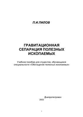 Пилов П.И. Гравитационная сепарация полезных ископаемых