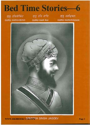 Santokh Singh Jagdev. Bed Time Stories-6 (Guru Hargobind, Guru Har Rai, Guru Harkrishan)