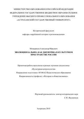 Эволюция кальяна как дженерика в культурном пространстве России